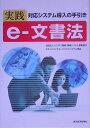 実践 e-文書法