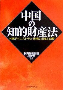 【送料無料】中国の知的財産法