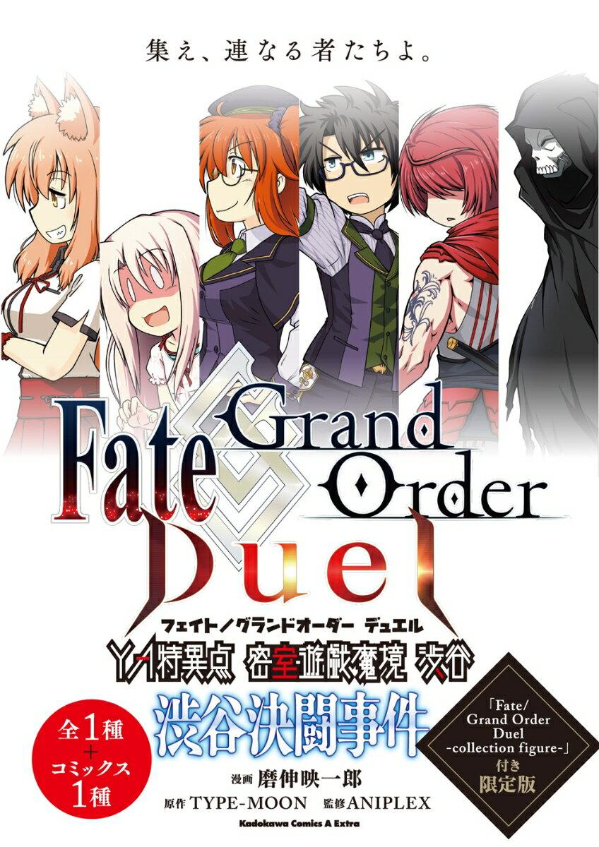 青年, 角川書店 エースC FateGrand Order Duel YA FateGrand Order Duel -collection figure-1