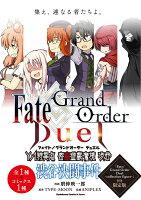 Fate/Grand Order Duel YA特異点 密室遊戯魔境 渋谷 渋谷決闘事件 (1) 「Fate/Grand Order Duel -co...