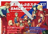 あんさんぶるスターズ!!SMILE -Spring- 5th anniversary magazine