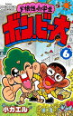 ド根性小学生ボン・ビー太 6 (てんとう虫コロコロコミックス) [ 小...