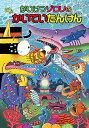 かいけつゾロリのかいていたんけん かいけつゾロリシリーズ61 (ポプラ社の新・小さな童話) [ 原 ゆたか ]