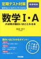定期テスト対策数学1・Aの点数が面白いほどとれる本