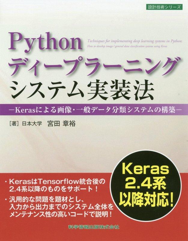 Pythonディープラーニングシステム実装法ーKerasによる画像・一般データ分類システムの構築ー画像