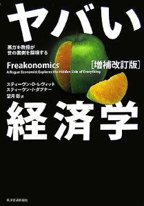 【送料無料】ヤバい経済学増補改訂版