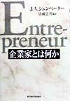 企業家とは何か