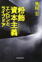 【送料無料】粉飾資本主義エンロンとライブドア [ 奥村宏 ]