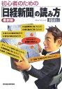 初心者のための「日経新聞」の読み方最新版
