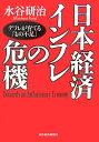 【送料無料】日本経済インフレの危機 [ 水谷研治 ]