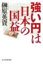 【送料無料】強い円は日本の国益