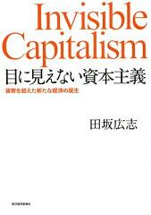 【送料無料】目に見えない資本主義
