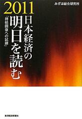 【送料無料】日本経済の明日を読む(2011)