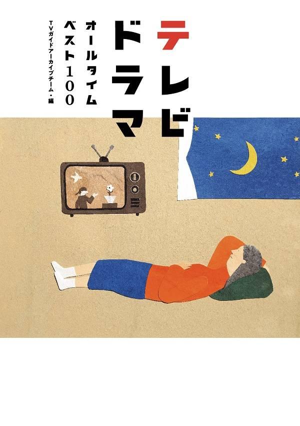テレビドラマオールタイムベスト100 [ TVガイドアーカイブチーム ]