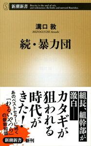 【送料無料】暴力団(続) [ 溝口敦 ]