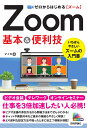 ゼロからはじめる Zoom 基本&便利技 [ マイカ ] - 楽天ブックス
