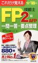 これだけ覚える FP技能士2級・AFP一問一答+要点整理 '17...
