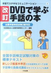 DVDで学ぶ手話の本(2級)改訂 [ 全国手話研修センター ]