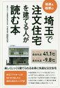 埼玉で注文住宅を建てる人が読む本 猛暑&極寒の [ 西田光吉