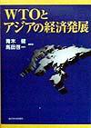 【送料無料】WTOとアジアの経済発展