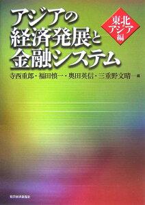 【送料無料】アジアの経済発展と金融システム(東北アジア編)