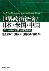 【送料無料】世界政治経済と日本・米国・中国