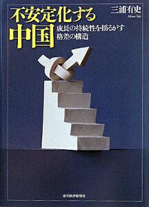 【送料無料】不安定化する中国