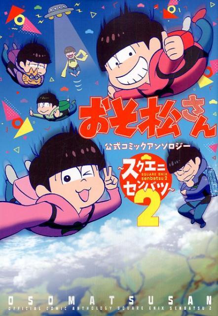 おそ松さん公式コミックアンソロジー〜スクエニセンバツ〜(2)画像