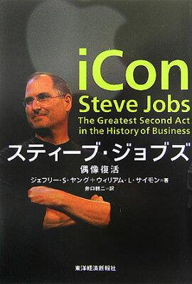 【送料無料】スティ-ブ・ジョブズ