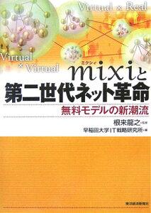 【送料無料】mixiと第二世代ネット革命 [ 早稲田大学IT戦略研究所 ]