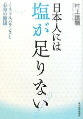 【送料無料】日本人には塩が足りない!