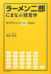 【送料無料】ラーメン二郎にまなぶ経営学 [ 牧田幸裕 ]