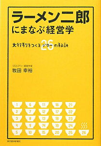 【送料無料】ラーメン二郎にまなぶ経営学