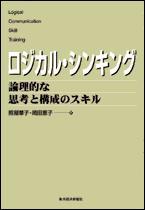 【送料無料】ロジカル・シンキング