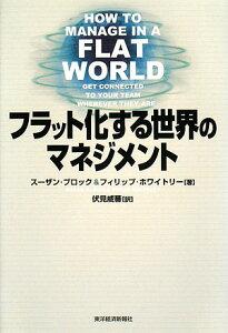 【送料無料】フラット化する世界のマネジメント