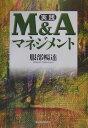 【送料無料】実践M&Aマネジメント