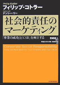 【送料無料】社会的責任のマーケティング