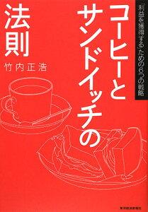 【送料無料】コーヒーとサンドイッチの法則 [ 竹内正浩 ]