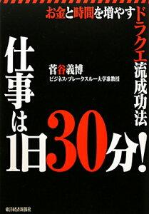 【送料無料】仕事は1日30分!