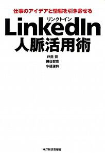 【送料無料】LinkedIn人脈活用術