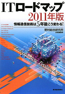 【送料無料】ITロードマップ(2011年版)