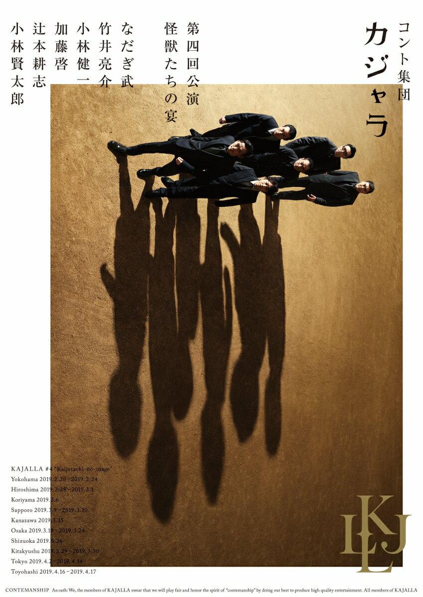 コント集団 カジャラ 第四回公演「怪獣たちの宴」【Blu-ray】
