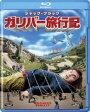 「ガリバー旅行記【Blu-ray】」など1,500円ブルーレイはコチラ!