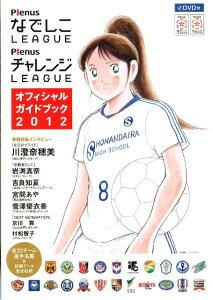 【送料無料】PlenusなでしこLEAGUE PlenusチャレンジLEAGUEオフィシャル(2012) [ 日本女子サ...