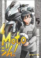 Motoジム! 5巻
