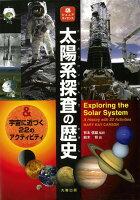 【バーゲン本】太陽系探査の歴史