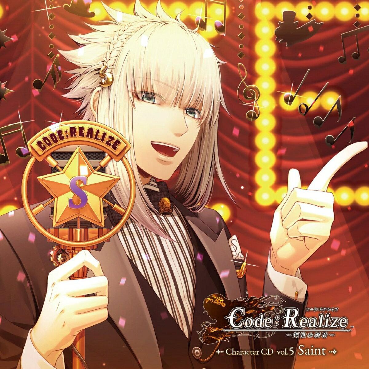ゲームミュージック, その他 Code:Realize Character CD vol.5 () )