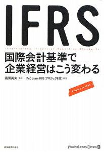 【送料無料】IFRS国際会計基準で企業経営はこう変わる