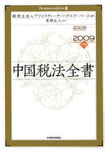 【送料無料】中国税法全書(2008-2009年版)