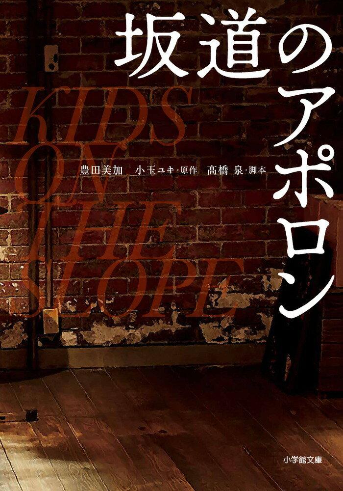 映画 坂道のアポロン画像